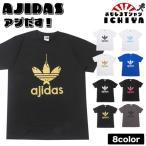 おもしろTシャツ AJIDAS(鯵だす)Tシャツ メール便送料無料 豊富な8色展開! アジダス パロディTシャツ 男女兼用 子供Tシャツ おみやげ プレゼント