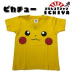 おもしろTシャツ ピカチュー 子供Tシャツ ポケモン キッズTシャツ 90 110 130 150