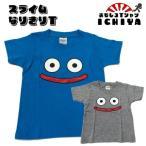 おもしろ子供Tシャツ スライムなりきりTシャツ キッズTシャツ パロディ 110 130 150