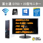 中古パソコン  最新Windows 10Pro 大画面 24型ワイド液晶セット  新品キーボート&マウス FUJITSU  第2世代Corei3  3.1GHz  大容量8G 320GB office