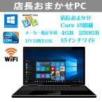 【リフレッシュPC】【送料無料】【90日保付】【Windows10】