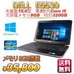 中古ノートパソコン  リフレッシュPC 10キー  最新Windows10   DELL  E5530  大画面15.6型ワイド 第3世代 Corei5 2.6GHz メモリ8GB  HDD320GB  Office
