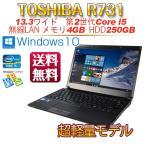 中古ノートパソコン  薄型  TOSHIBA  R731  Office搭載  13.3型ワイド   第2世代Corei5 2.5GHz  メモリ4GB    HDD250GB   Windows10