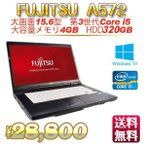中古ノートパソコン 最新Windows10  第3世代 Core i5   Fujitsu Lifebook A572 Office2016 大画面15.6型ワイド  メモリ4GB  大容量250GB
