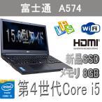 ノートパソコン 富士通 A574  15.6型ワイド 第四世代Core i5 4300M 新品SSD240GB 無線LAN  テンキー HDMI Windows 10 Pro D2Dリカバリ 正規版WPS Office