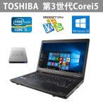 最新Windows10 新品SSD搭載  TOSHIBA B551 Office2016 大画面15.6型ワイド 第2世代 i5 2.5GHz メモリ4GB  Office