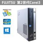 送料無料中古パソコン デスクトップ  中古 Win10Pro搭載 FUJITSU D551/D Core i3 2120 3.3GHz 大容量メモリ8GB HDD250GB リカバリ office
