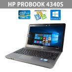 リフレッシュPC  Win10搭載 ノートパソコン 13.3型 新品SSD HP PROBOOK 4340S Office搭載 第3世代Core i3 2.5GHz メモリ4GB   リカバリ DtoD 領域有