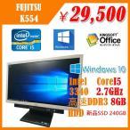 中古パソコン    23インチ一体型パソコン  大容量8GB  最新Win10Pro搭載  FUJITSU  K554  第3世代 Corei5   2.7GHz 高性能   320GB Office