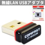 送料無料 高速150Mbps 超小型 11n対応 11g/ b USB2.0用 無線LAN USBアダプター  CF-WU810N (代引きできません)