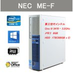 送料無料!最新Win10搭載 中古デスクトップ NEC  MB-C 第2世代 Core I5-2400s 2.5GHz  メモリ4GB HDD320G   新品無線KB&MU    正規版WPS office リカバリ