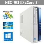 最新Win10搭載 中古パソコン 新品キーボード付属 NEC  最速 第3世代Core i3 3240 3.4GHz HDD250G  大容量メモリ8GB  リカバリ office