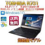 中古ノートパソコン 13.3型  ウルトラブック  新品SSD搭載 TOSHIBA  Dynabook R731 最速Core i5  2.5GHz メモリ4GB  Office  最新Win10