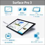 開封 未使用 Microsoft マイクロソフト Surface Pro3  Core i5 4300U 8GB 256GB