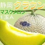 化粧箱入 静岡県産 クラウンメロン マスクメロン A 1玉 送料無料 高級メロン