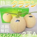 化粧箱入 静岡県産 クラウンメロン (マスクメロン) A 2玉 送料無料 高級メロン
