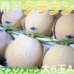 静岡県産 クラウンメロン (マスクメロン) A 大玉 6玉 送料無料 高級メロン