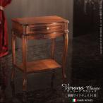 アンティーク調 輸入家具 ヴェローナクラシック サイドチェスト1段 コンソールテーブル