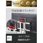 WALL[ウォール]壁寄せTVスタンドV2・V3専用 HDDホルダー