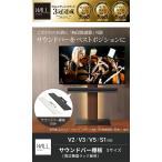 WALL[ウォール]壁寄せTVスタンドV2・V3サウンドバー専用棚 Sサイズ 幅60cm テレビスタンド スチール製 WALLオプションスピーカー用 シアターバー用