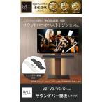 WALL[ウォール]壁寄せTVスタンドV2・V3サウンドバー専用棚 Lサイズ 幅118cm テレビスタンド スチール製 WALLオプションスピーカー用 シアターバー用