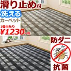 ショッピングカーペット カーペット 洗える チェック 6畳 261×352cm 滑り止め