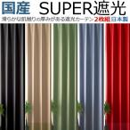 カーテン 一級遮光 無地遮光 TD51 プレーン 国産 日本製 ブラック レッド ベージュ グリーン ブルー 赤 黒 青 緑 茶