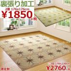 い草 い草ラグ い草カーペット ミニ3畳 三畳 組子 176×230cm  爽やか クール ベージュ グリーン