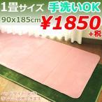 ホットカーペットカバー 1畳 ラグ 洗える クリーオ 90×185cm