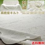 ソファカバー マルチカバー キルトカバー 刺繍キルト レヴィン 100×150cm