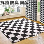 カーペット 2畳 二畳 チェック /モナコ/ 白黒 ホットカーペット対応 176×176cm 国産