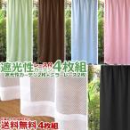 ショッピングカーテン カーテン 遮光 4枚組 無地遮光性 ミラーレース付き4枚セット弱遮光カーテン 遮熱性 断熱性 送料無料