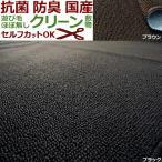 ショッピングカーペット カーペット 四畳半 4.5畳 ピンクロ 261×261cm 黒 こげ茶 ブラック ブラウン ホットカーペット対応