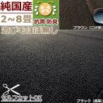 ショッピングカーペット カーペット 8畳『ピンクロ』352×352cm