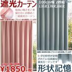 カーテン 遮光 形状記憶 ピンストライプ 遮光カーテン 二級2枚組 アウトレット