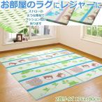 ショッピングカーペット カーペット 二畳 2畳 PPラグくま 176×180cm 純国産 洗える お昼寝 キッズ 園児 子供