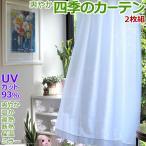 カーテン レース ミラー 遮熱 UVカット93% 2枚組 セット UV93白 100幅3サイズ 白 保温 断熱 見えにくい