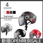 ヘルメット バイク ハーフヘルメット ハーフタイプ バイク ジェットヘルメット シールド付き メンズ レディース おしゃれ ハーレー TANKED-T505