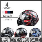 ヘルメット システムヘルメット バイク フルフェイス ジェット バイクヘルメット オートバイ ハーレー フリップアップ シールド付き 人気 PAULO-530