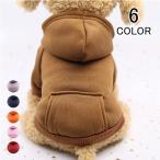 二枚セット ドッグウエア 犬服 ペット服 ペットウエア 犬 愛犬 ペット ペット用品 防寒 パーカー フード付き ジャケット カラフル あったか