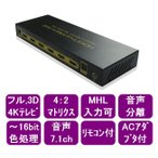 4x2 HDMIマトリクススイッチ 4K 3D  ARC対応 トスリンク出力付