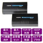 ハイビジョンHDMI 延長器 最大100m LANケーブルでTCP/IP利用