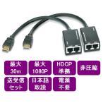 HDMI延長 最大30m ピグテイル型 低価格普及型