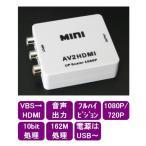 コンポジットビデオとオーディオ信号をHDMIに変換(簡易型)