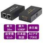 HDMI 延長 最大30m CECも延長 7.1ch音声対応 ACアダプタ付