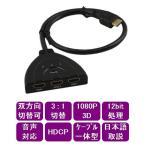 HDMI 双方向切替器 3:1/1:3 ピグテイル型