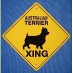 犬種別クロッシングサイン(アウトレット)・オーストラリアンテリア