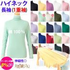 天使の綿シフォン 綿100% ハイネック長袖 1重袖タイプ 9902