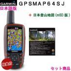 ☆お得なセット商品☆GPSmap64SJ 日本語版@セット特価日本登山地形図mSD版 地形図付き(GPS map 64 SJ)GARMIN(ガーミン)