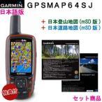 ☆お得なセット商品☆GPSmap64SJ 日本語版@セット特価日本登山地形図miroSD版 + シティナビゲータ日本microSD版(GPS map 64 SJ)GARMIN(ガーミン)